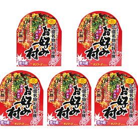広島風 冷蔵 お好み焼 「お好み村」 レギュラー 5箱セット (1箱 400g) ザ・広島ブランド 認定商品 サンフーズ