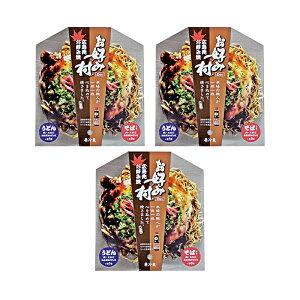 冷蔵 職人魂そば・うどん2枚入り 3箱セット 広島名物 お好み村 1箱お好み焼き (そば入250g×1)(うどん入250g×1)、お好みソース、お好みスパイス、青粉付き 送料無料 広島焼き サンフーズ(