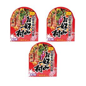 広島風 冷蔵 お好み焼 「お好み村」 レギュラー 3箱セット (1箱 400g) ザ・広島ブランド 認定商品 サンフーズ