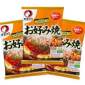 送料無料 お好み焼き こだわりセット 4人前×3袋 (1袋 材料4品入り) 簡単調理 オタフク お好み焼き粉 お好み焼ミックス