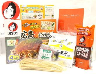 送料無料お好み焼き材料セット4人前広島お土産用手提げ袋付きレシピ付きオタフク