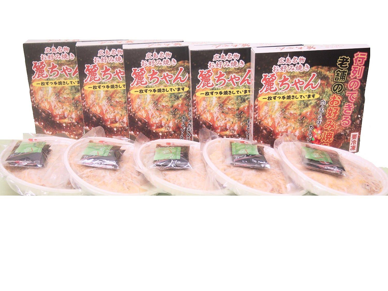 【広島名物 お好み焼き】 麗ちゃん お好み焼き肉玉そば 5枚セット 冷凍 【広島で行列のできる老舗のお好み焼き】
