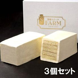 送料無料 モーツアルト ケーク・オ・ブール HIROSHIMA 3個 冷凍便配送 バッケンモーツアルト バターケーキ スイーツ