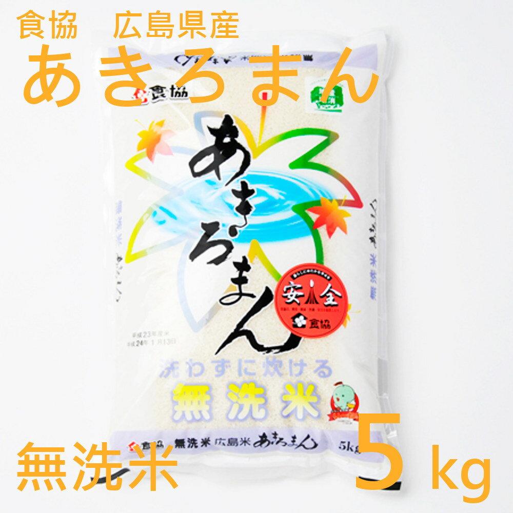 無洗米 コシヒカリ 5kg 広島県産 食協