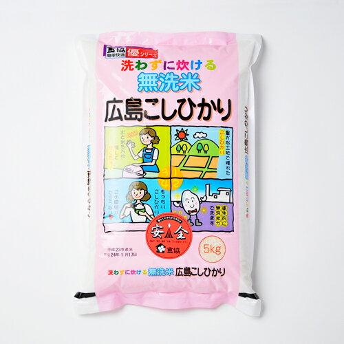 無洗米 あきろまん 5kg 広島県産 食協
