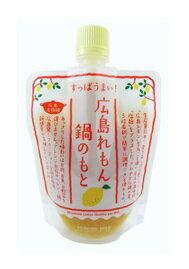 【よしの味噌】広島 レモン鍋のもと 180g ネコポス便