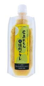 送料無料 広島レモン 焼肉のタレ 180g よしの味噌 たれ 白たれ
