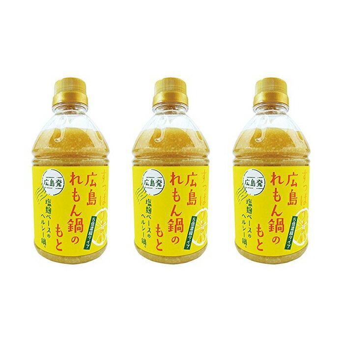 よしの味噌 広島 レモン鍋の素 550g 3個セット
