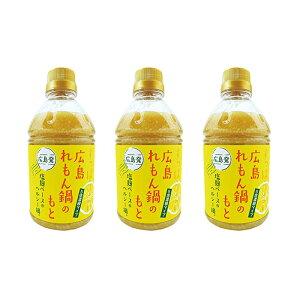 送料無料 よしの味噌 広島 レモン鍋の素 550g 3個セット