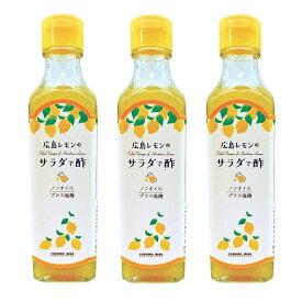 送料無料 よしの味噌 広島レモンの サラダで酢 230g×3本 セット サラダ酢 ノンオイル