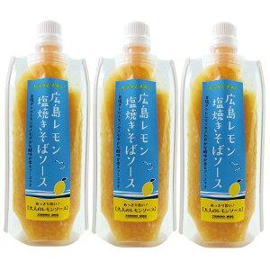 送料無料 広島レモン 塩焼きそばソース 180×3本 セット (180g×3) よしの味噌 たれ やきそば 野菜炒め