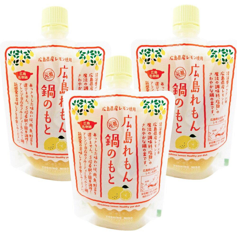 広島レモン鍋の素 180g3本セット(180g×3)【よしの味噌】