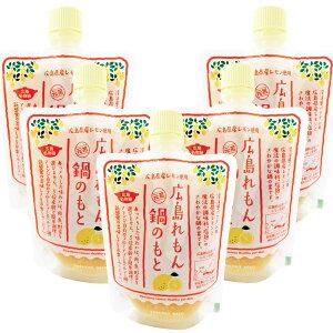 送料無料 広島 レモン鍋の素 180g5本セット(180g×5) よしの味噌 れもん鍋の素