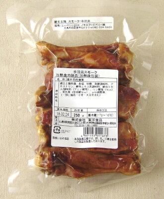 スモーク蔵王土鶏手羽元2袋セット