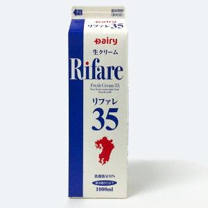 業務用 リファレ35 生クリーム 1,000ml 南日本酪農 九州産