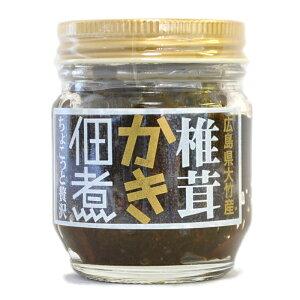 ちょこっと贅沢 椎茸かき佃煮 100g 大竹特産ゆめ倶楽部 調味料 ごはんの友