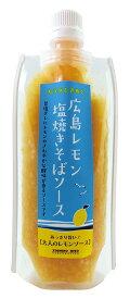 よしの味噌 広島レモン 塩焼きそばソース 180g