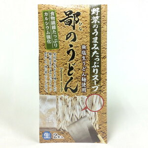 広島 新名物 うどん 鄙(ひな)の うどん(生)2人前 麺屋まる マルバヤシ