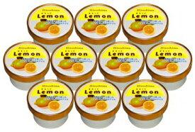 産地直送 広島レモンアイス 10個入り瀬戸内とびしま海道産レモン ご当地アイス