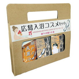 広島入浴コスメセット瀬戸美麗3袋入 #767019石井五商店