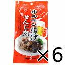 【送料無料】 広島名物 せんじ肉 (せんじがら) 40g 6袋セット 大黒屋珍味 ネコポス便