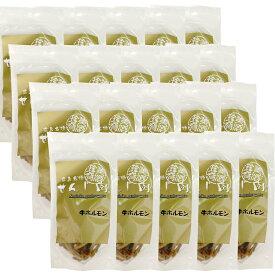 送料無料広島名物 せんじ肉 牛ホルモン 20袋 (40g×20) 国産牛使用 せんじがら