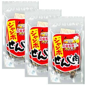 送料無料 広島名産 ジャンボ せんじ肉 3袋セット (1袋70g×3) ホルモン珍味 大黒屋食品