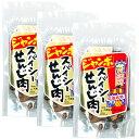 送料無料 広島名産 ジャンボ スパイシーせんじ肉 3袋セット(1袋70g×3) ホルモン珍味 大黒屋食品