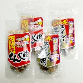 送料無料 広島名産 ジャンボせんじ肉 ジャンボスパイシー せんじ肉各2袋 4袋セット (1袋70g×4) せんじがら ホルモン揚げ
