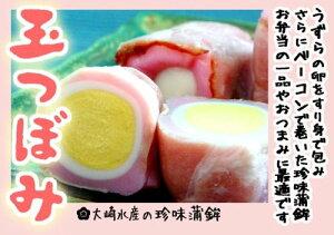 玉つぼみ 珍味蒲鉾 5粒入り×5袋セット 送料無料 クール便 おつまみ かまぼこ 大崎水産