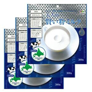 大人の賢い粉ミルク 3袋 (300g×3)約45杯分 北海道産 スキムミルク使用 栄養サポートミルク 栄養調整食品 ユニマットリケン