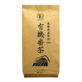 島根県産 有機番茶 有機JAS認定 100g 茶三代一
