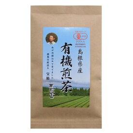 島根県産 有機煎茶 有機JAS認定 55g 茶三代一