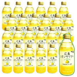 送料込み 特選 広島 レモンサイダー 24本入り1本250ml 広島県産 レモンの果汁が15%