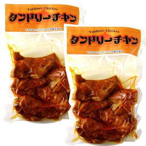 タンドリーチキン 2袋セット(1袋250g×2)冷蔵でお届けします東洋食品 SAKAKINO