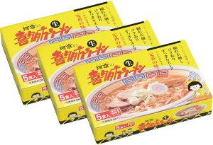 送料無料 喜多方ラーメン 5食ミックス 3箱セット 生麺、しょうゆスープ、みそスープ 福島 ご当地ラーメン 河京