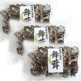 乾燥まいたけ 90g (30g×3)送料無料 森林組合が育てた舞茸 干しまいたけ 島根県飯石森林組合