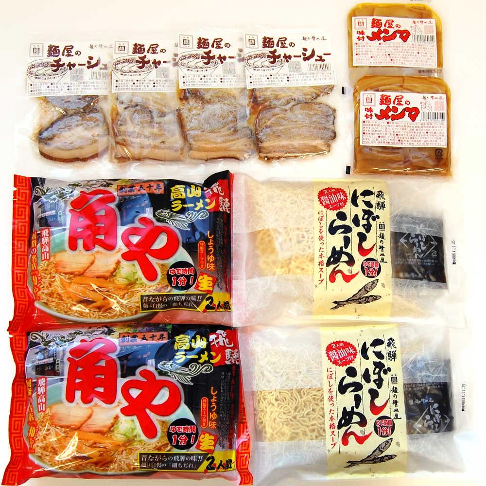 【仕入先直送】 飛騨高山らーめんセット「角や」具材付き 【麺の清水屋】