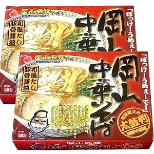 岡山名物 岡山中華そば 2箱セット(生4食箱入り 600g×2)麺類のパイオニア クラタ食品