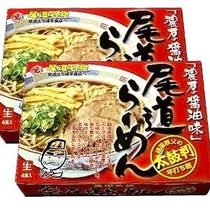 尾道名物 尾道らーめん 濃厚醤油味 2箱セット(生4食箱入り600g×2) 麺類のパイオニア クラタ食品