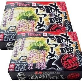 広島名物 広島ますやみその味噌らーめん 2箱セット(生4食箱入り600g×2)麺類のパイオニア クラタ食品