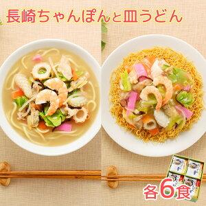 長崎ちゃんぽん、皿うどん 各6食 12食セット 長崎名物 ご当地ラーメン 白雪食品