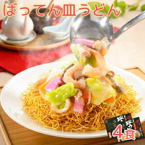 長崎名物 ばってん皿うどん 2食×2箱 4食セット 具材入り特製あんかけ付き 長崎名物 ご当地ラーメン 白雪食品