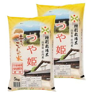 送料無料 山形県産 精米 つや姫 10kg(5kg×2) 万田植物酵素 米糖発酵肥料使用