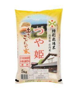 送料無料 山形県産 精米 つや姫 5kg 万田植物酵素 米糖発酵肥料使用