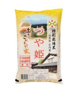 送料無料 山形県産 精米 つや姫 2kg 万田植物酵素 米糖発酵肥料使用