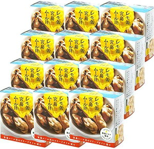 送料無料 レモ缶 宮島 ムール貝 1缶65g 12缶セット 瀬戸内ブランド認定商品