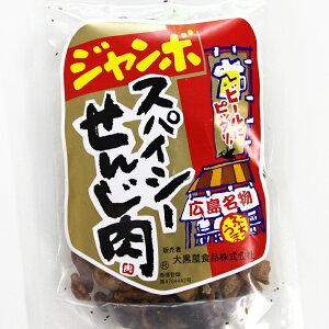 広島名産 ジャンボ スパイシーせんじ肉 1袋(70g) ホルモン珍味 大黒屋食品