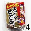 送料無料 広島名産 ジャンボ スパイシーせんじ肉 4袋セット(1袋70g×4) ホルモン珍味 大黒屋食品