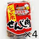送料無料 広島名産 ジャンボ せんじ肉 4袋セット (1袋75g×4) ホルモン珍味 大黒屋食品